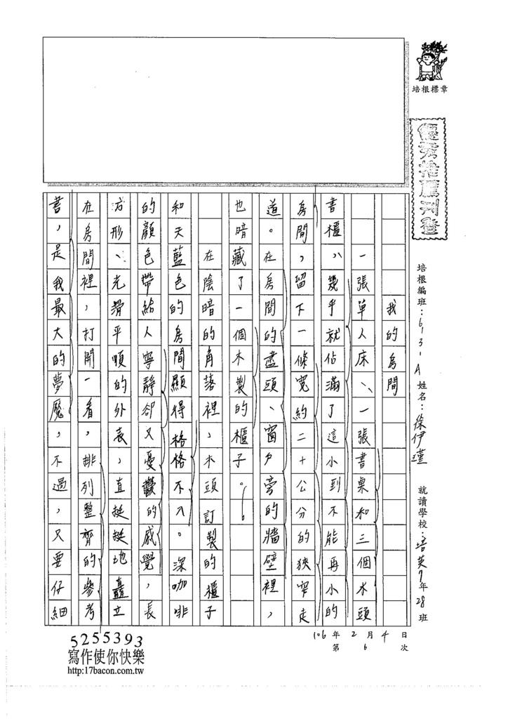 105WA306徐伊瑾 (1)