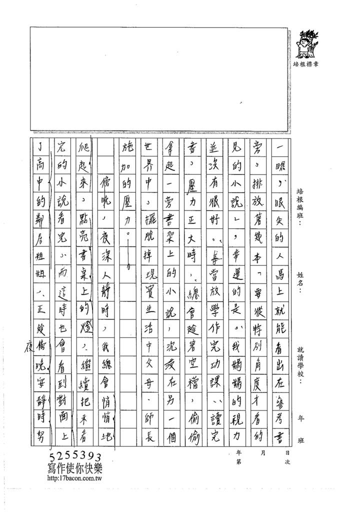 105WA306徐伊瑾 (2)