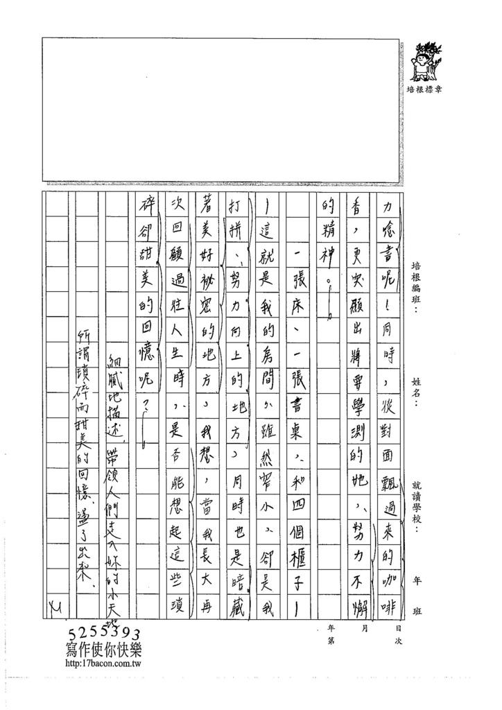 105WA306徐伊瑾 (3)