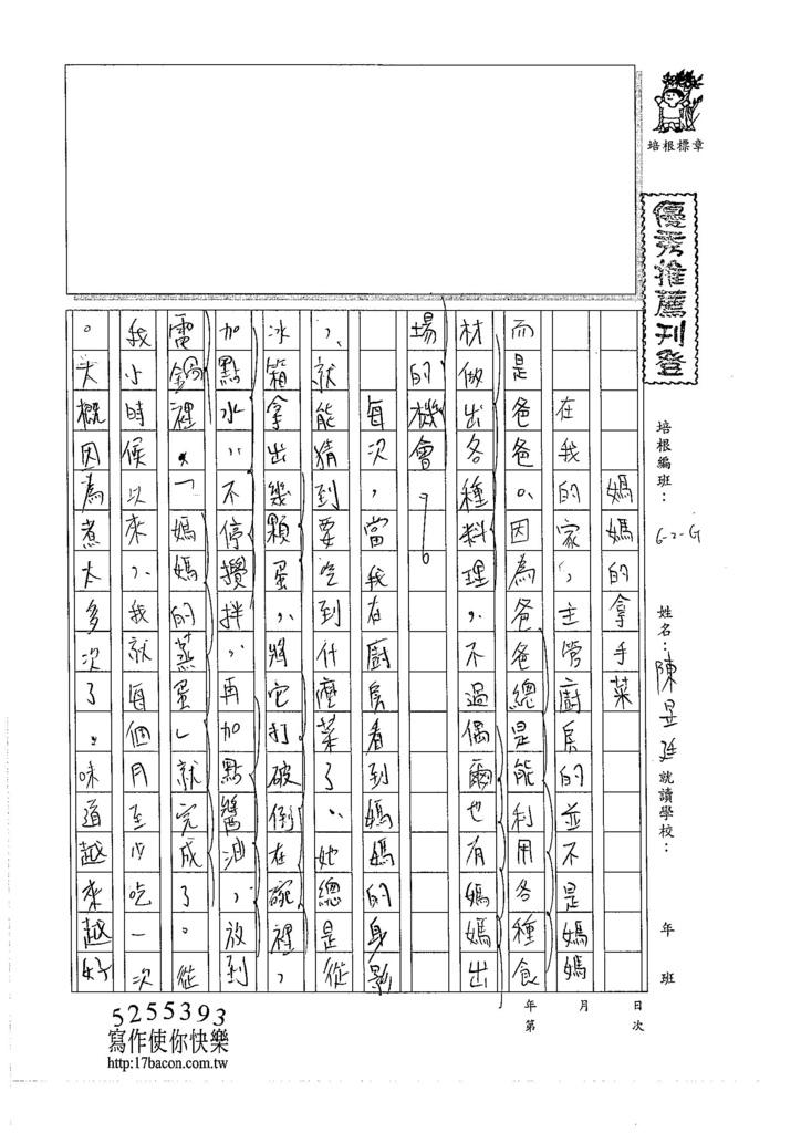 105WG306陳昱廷 (1)