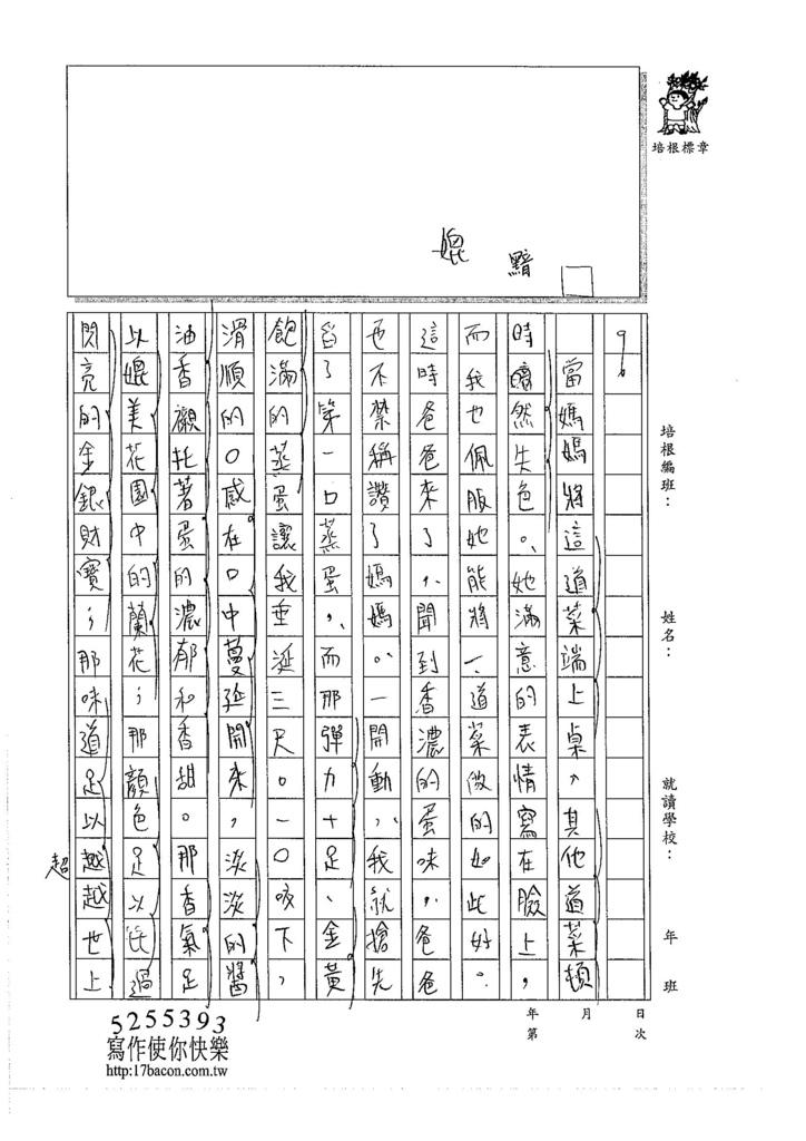 105WG306陳昱廷 (2)