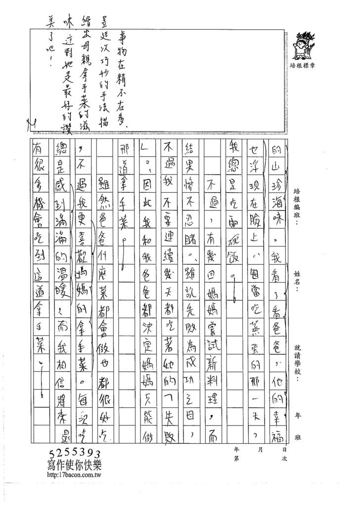 105WG306陳昱廷 (3)