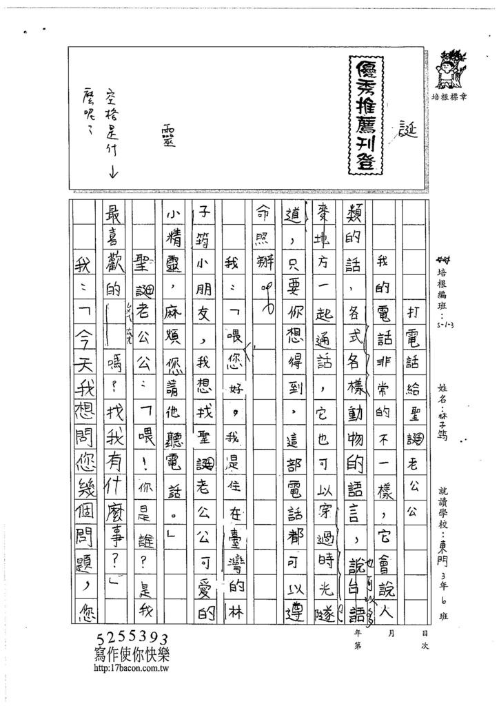 105W3307林子筠 (1)