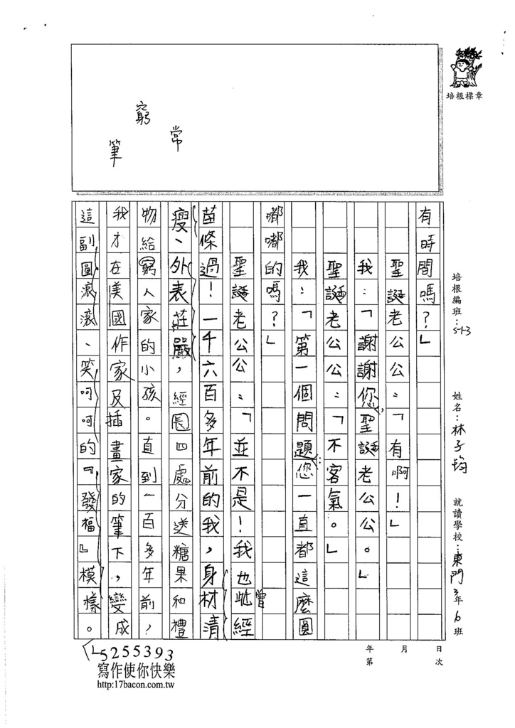 105W3307林子筠 (2)
