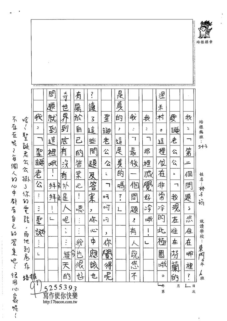 105W3307林子筠 (3)
