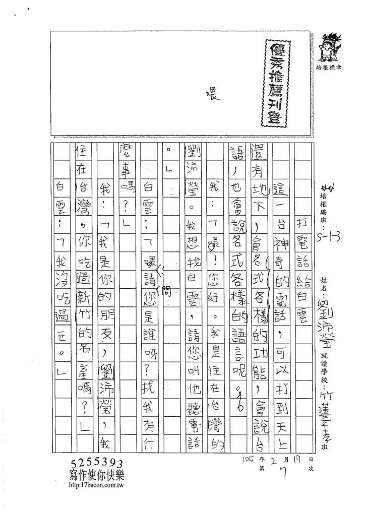 105W3307劉沛瑩 (1)