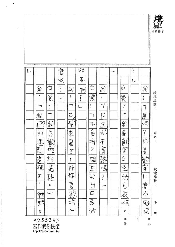 105W3307劉沛瑩 (2)