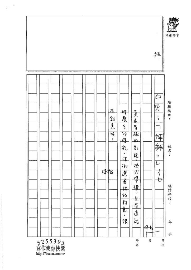 105W3307劉沛瑩 (3)