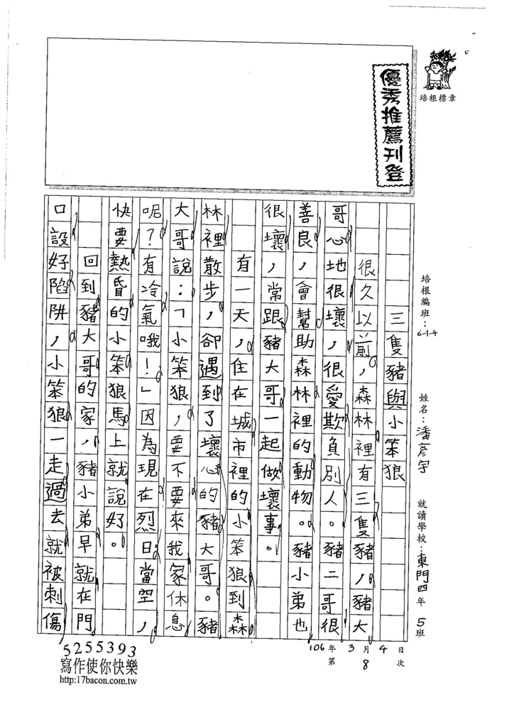 105W4307潘彥宇 (1)