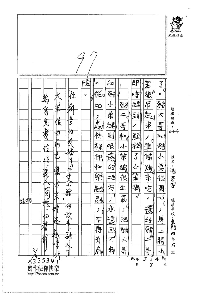 105W4307潘彥宇 (2)