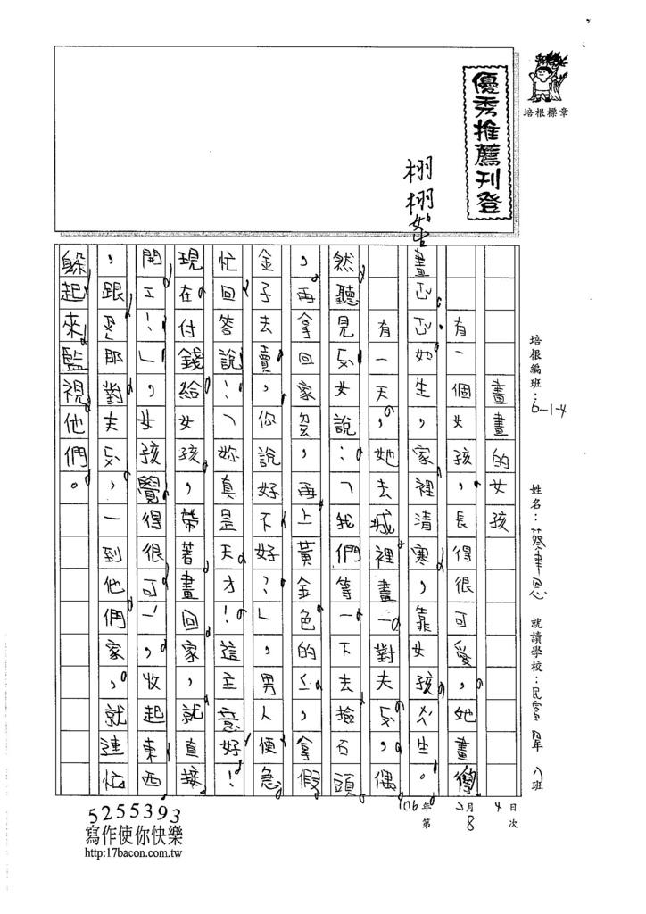 105W4307蔡聿恩 (1)