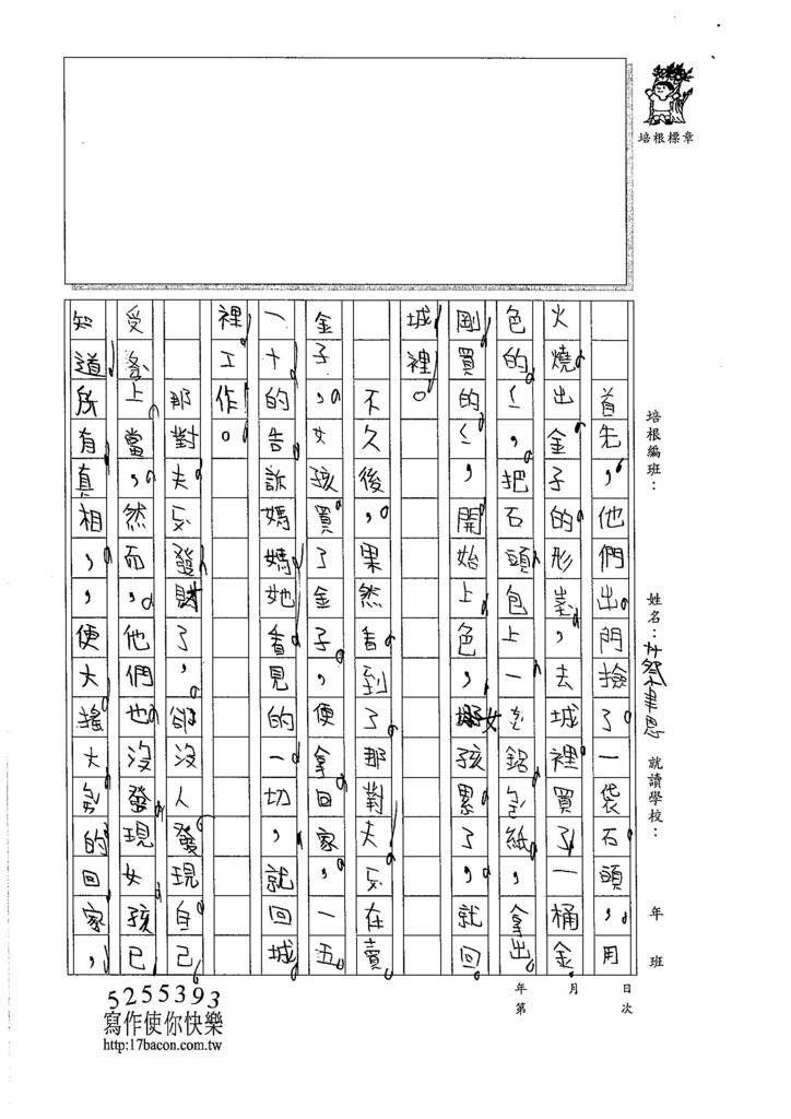 105W4307蔡聿恩 (2)