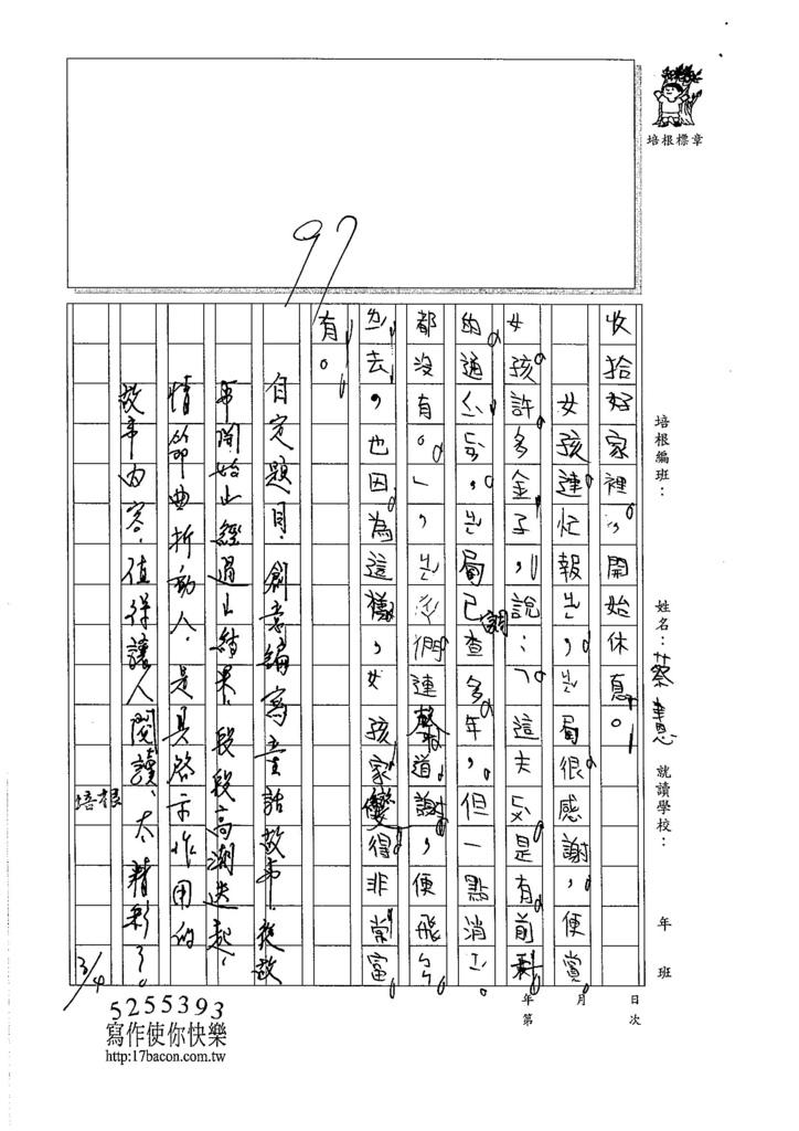 105W4307蔡聿恩 (3)