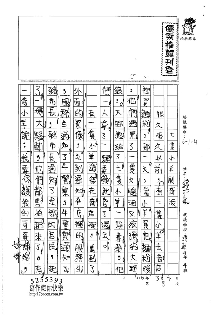 105W4307錢治嘉 (1)