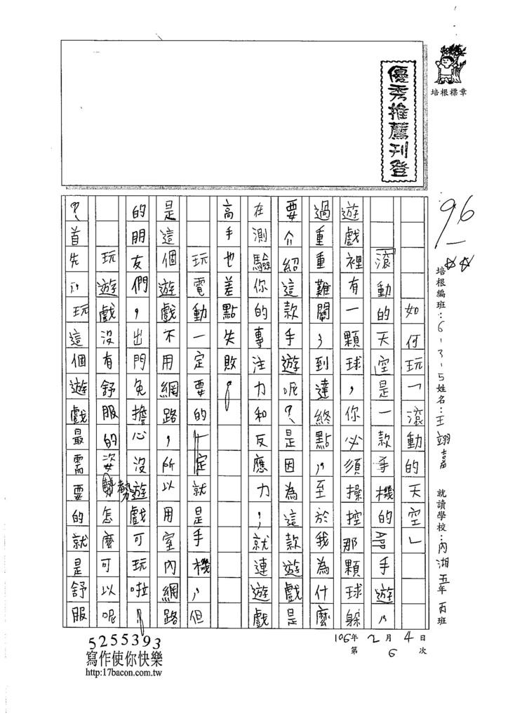 105W5306王翊嘉 (1)