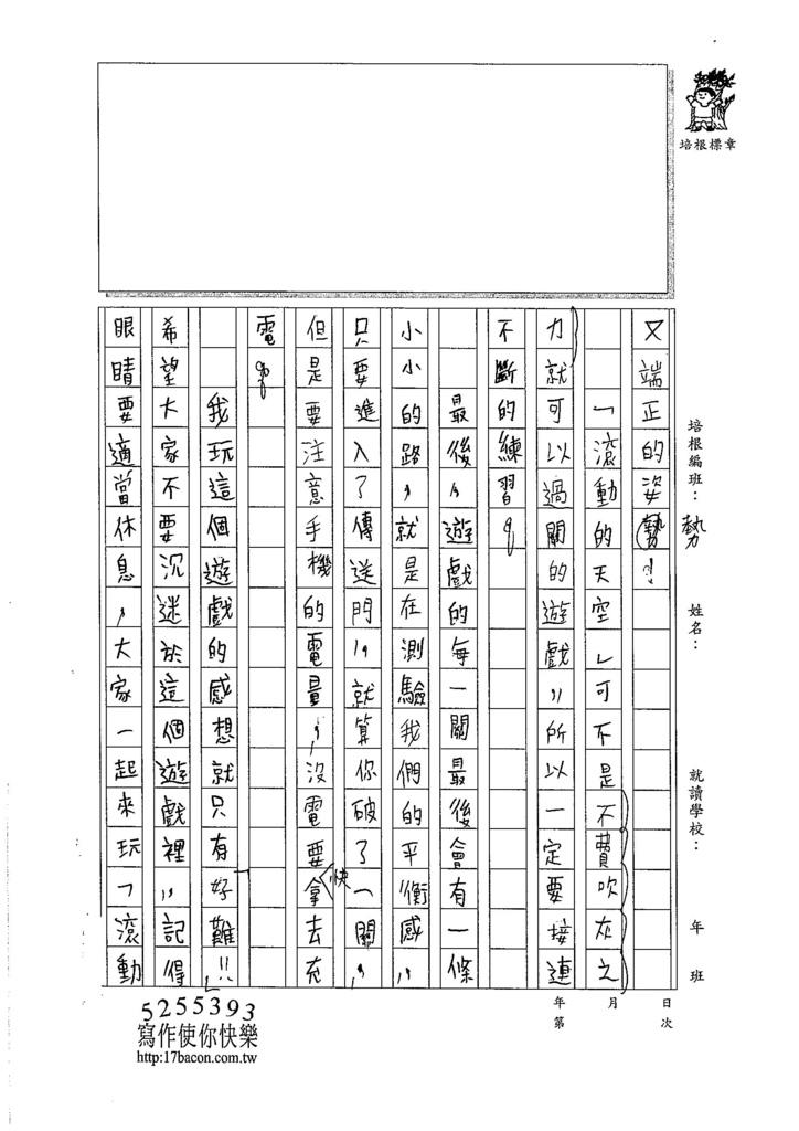 105W5306王翊嘉 (2)
