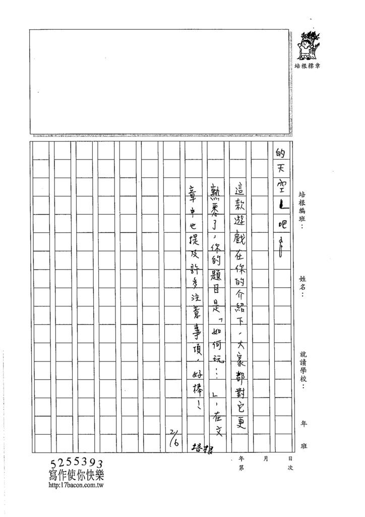 105W5306王翊嘉 (3)