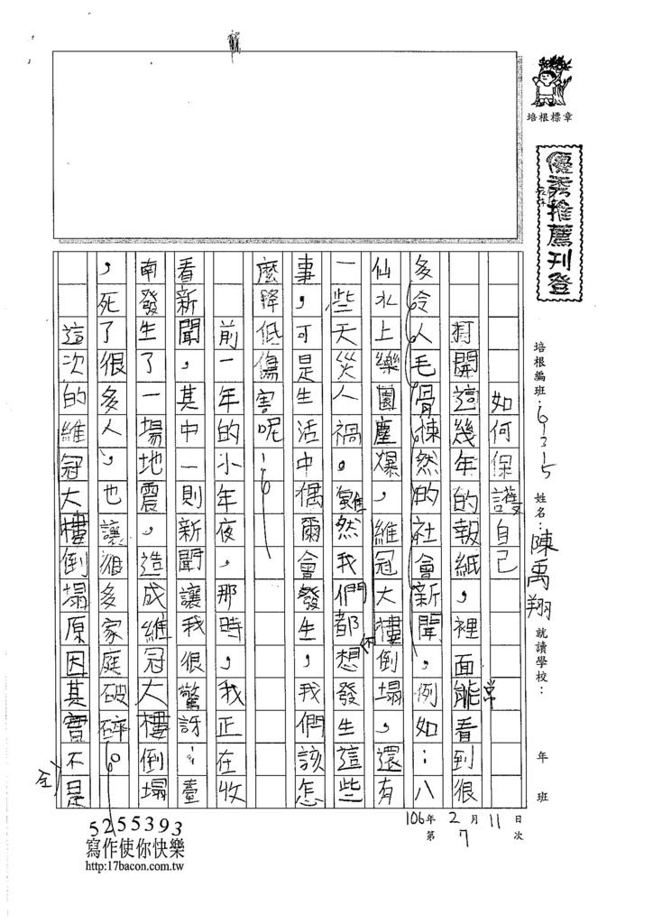 105W5307陳禹翔 (1)