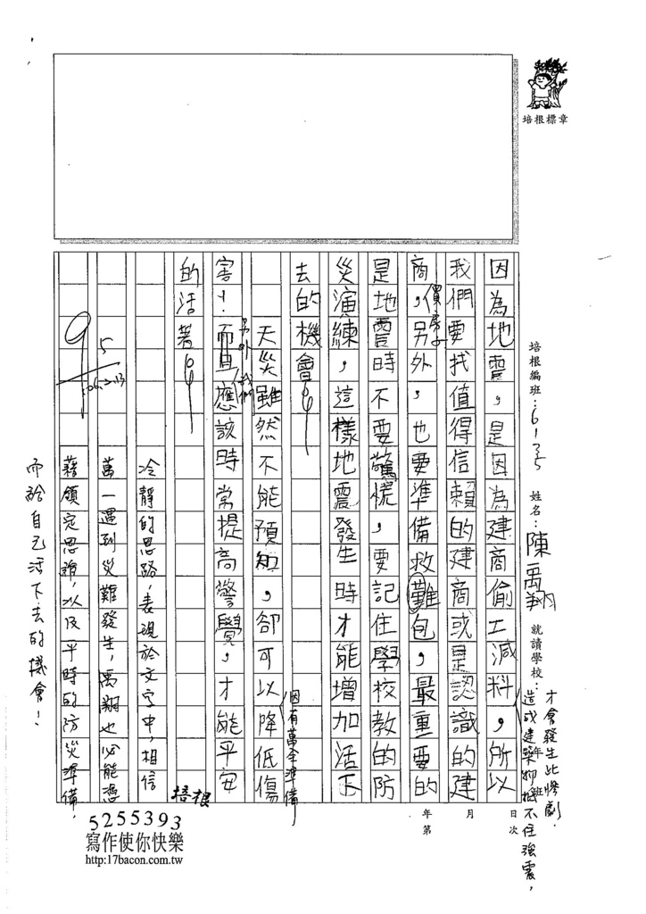 105W5307陳禹翔 (2)