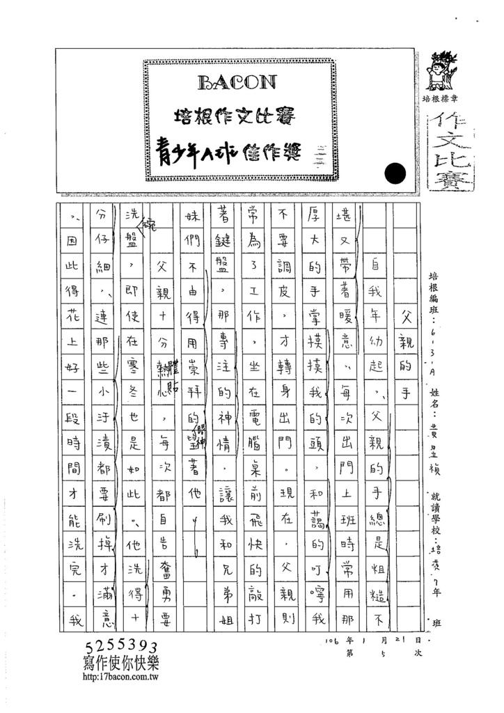 105WA305黃昱禎 (1)