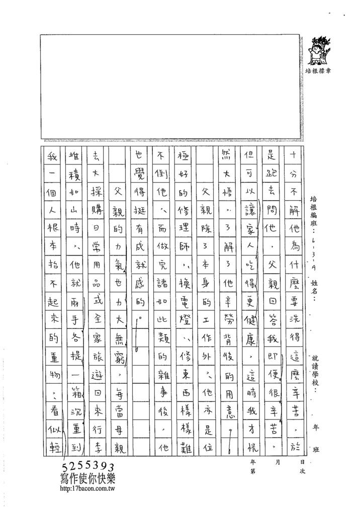 105WA305黃昱禎 (2)