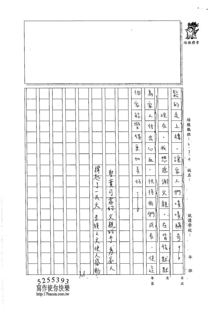 105WA305黃昱禎 (3)