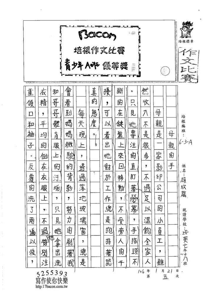 105WA305賴欣葳 (1)