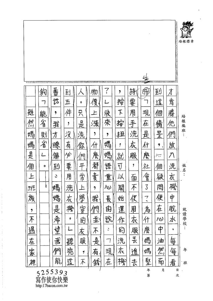 105WA305賴欣葳 (2)