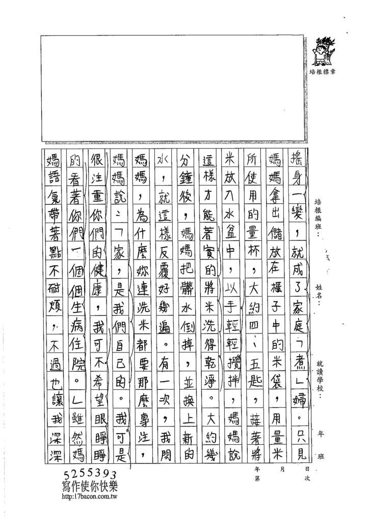 105WA305賴欣葳 (3)