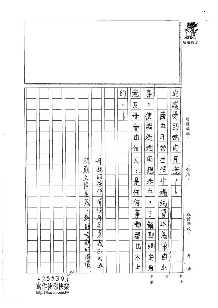 105WA305賴欣葳 (4)
