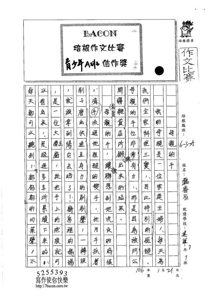 105WA305魏睿辰 (1)