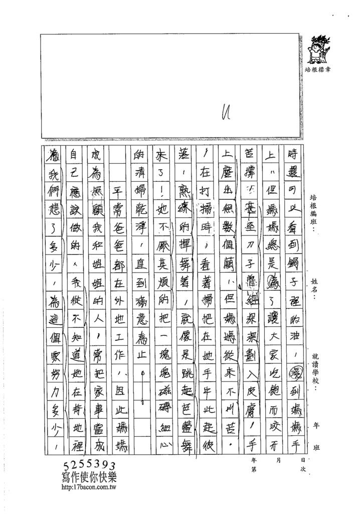 105WA305魏睿辰 (2)