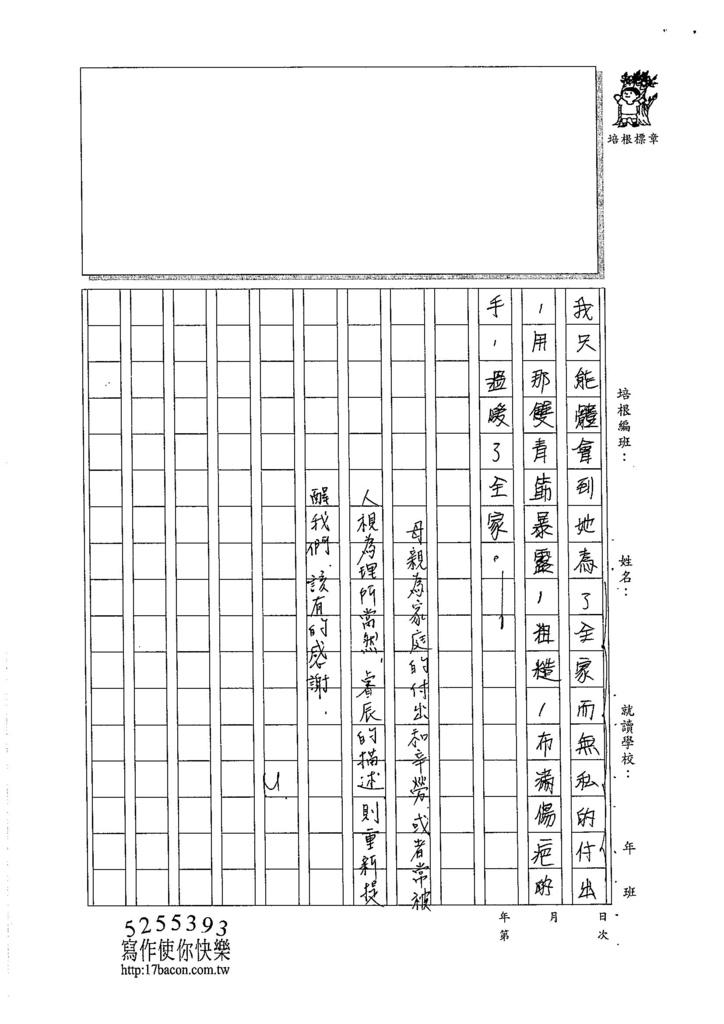105WA305魏睿辰 (3)