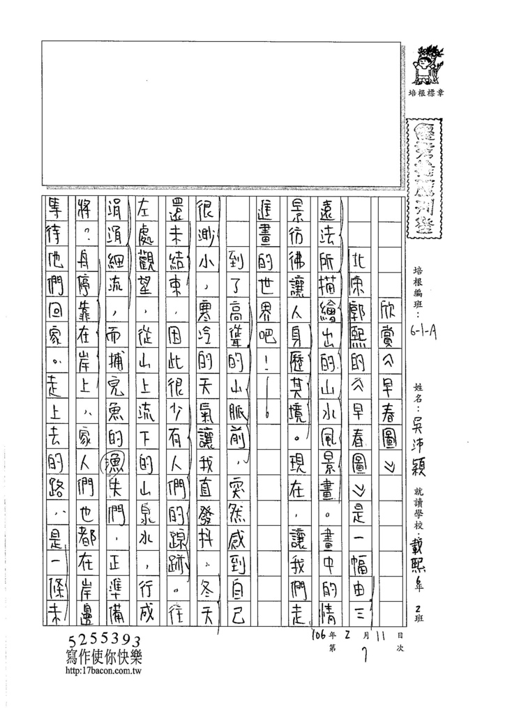 105WA307吳沛穎 (1)