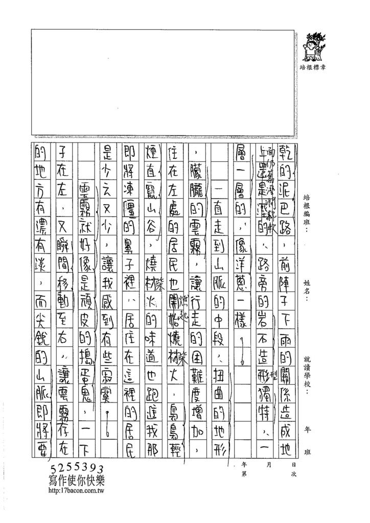 105WA307吳沛穎 (2)