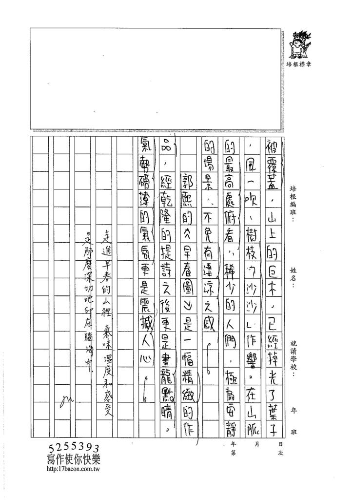 105WA307吳沛穎 (3)