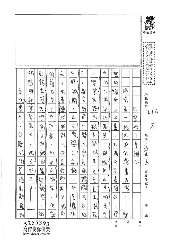 105WA307梁哲嘉 (1)
