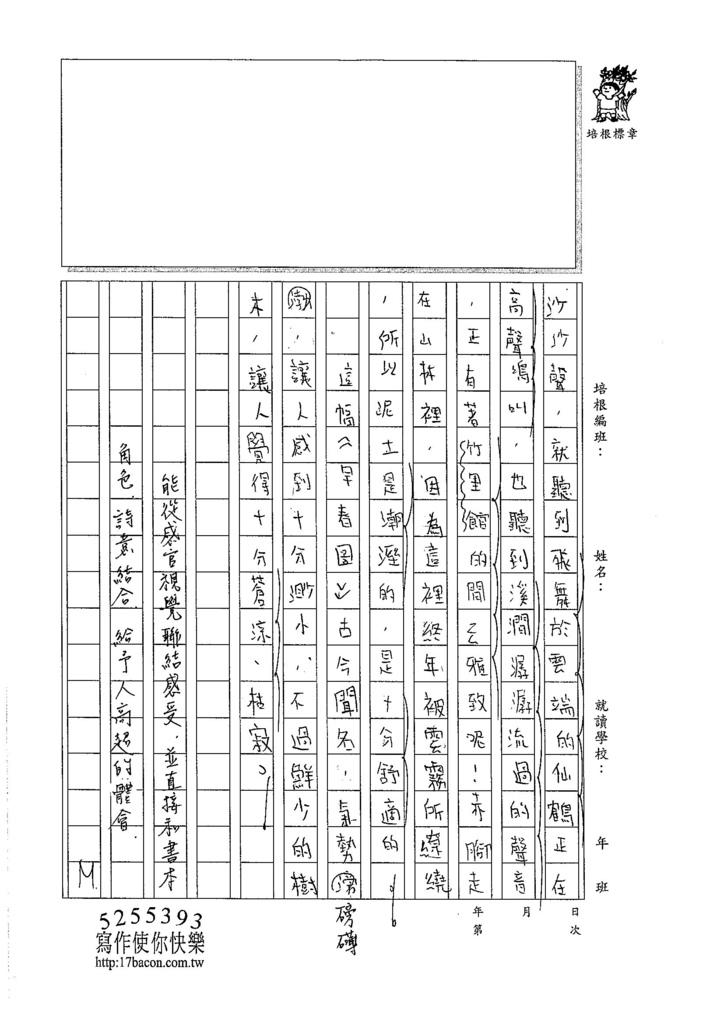 105WA307梁哲嘉 (2)