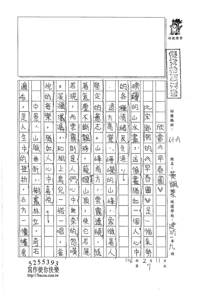 105WA307黃颽蓁 (1)