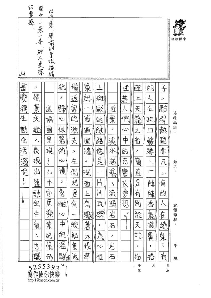 105WA307黃颽蓁 (2)