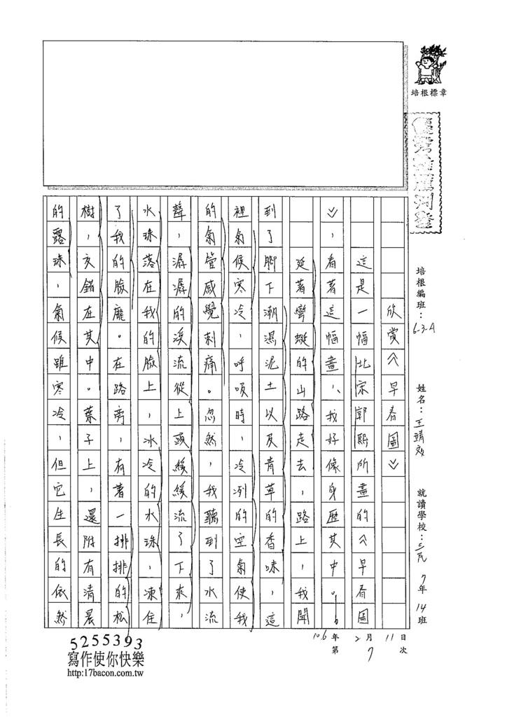 105WA307王靖文 (1)