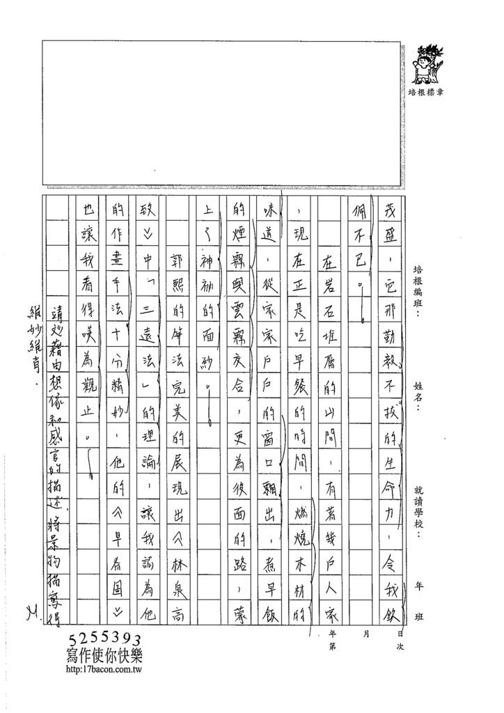 105WA307王靖文 (2)