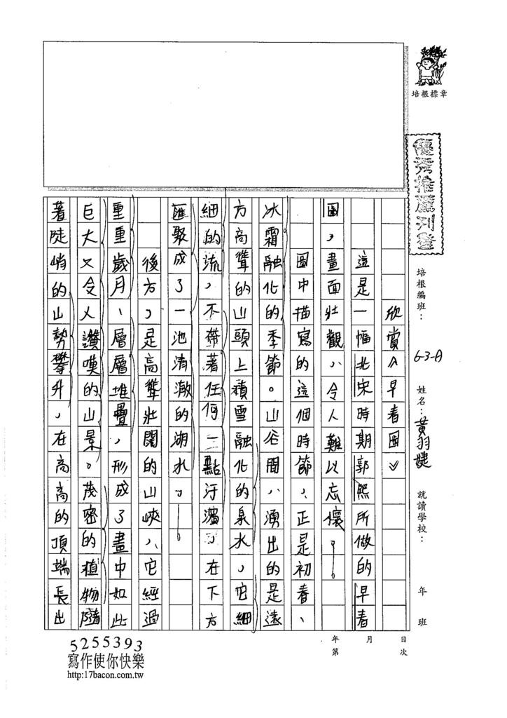 105WA307黃羽婕 (1)