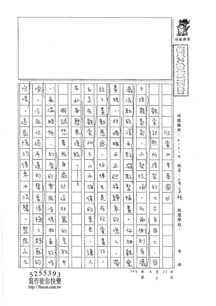 105WA307黃昱禎 (1)