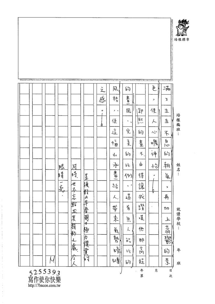 105WA307黃昱禎 (2)