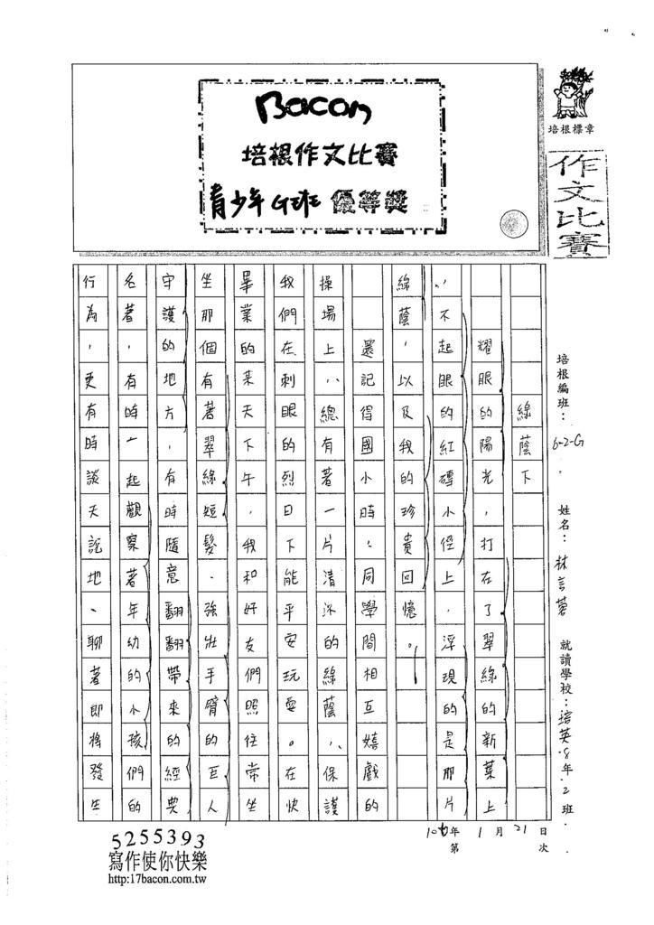 105WG305林言蓉 (1)