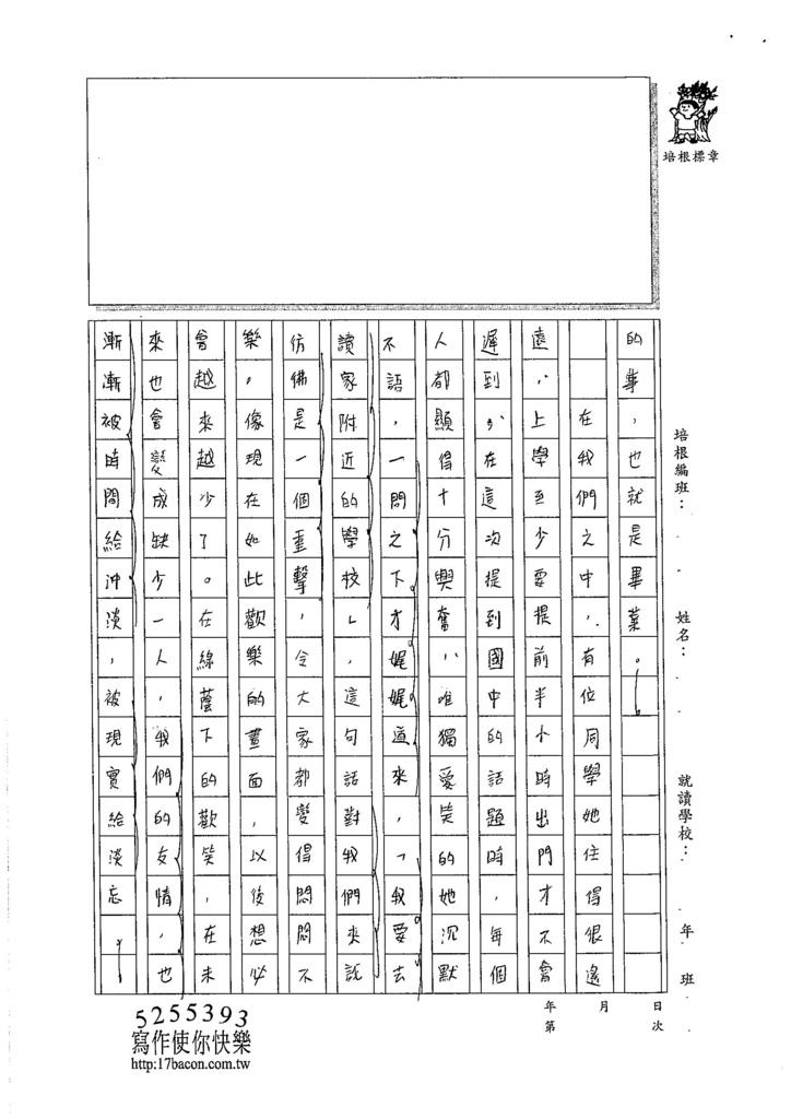 105WG305林言蓉 (2)
