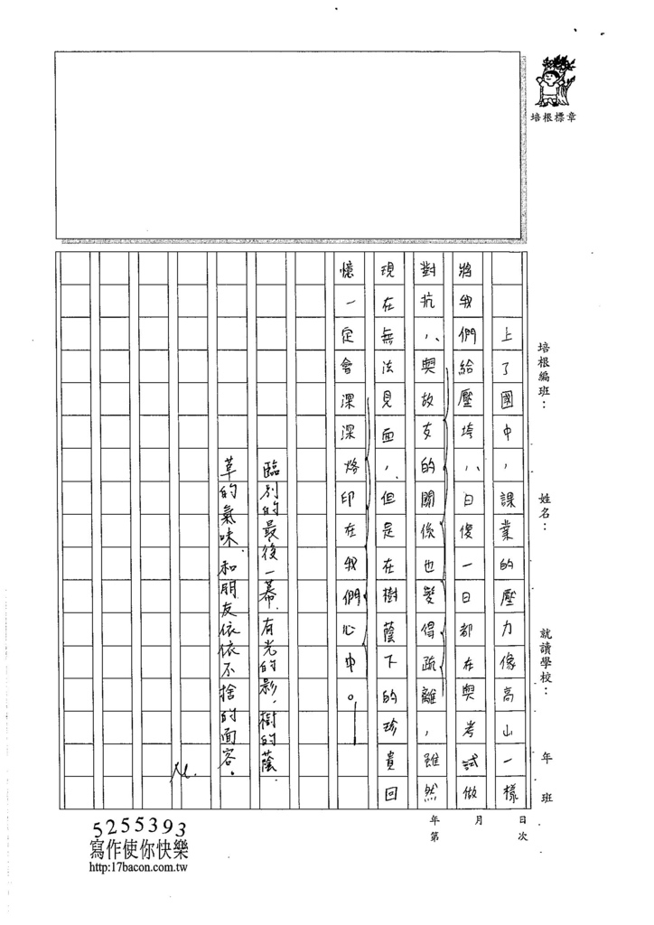 105WG305林言蓉 (3)