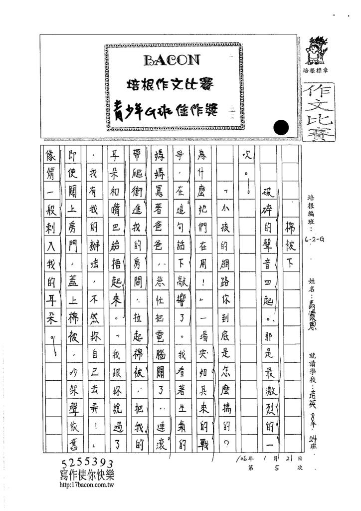 105WG305馬懷恩 (1)