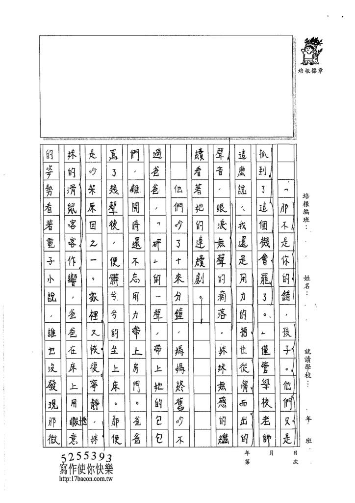 105WG305馬懷恩 (2)
